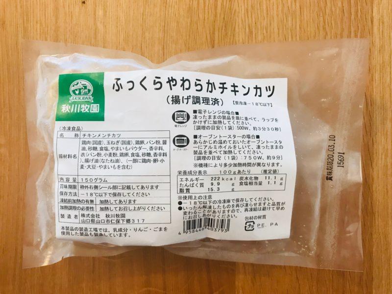 秋川牧園 ふっくらやわらかチキンカツ