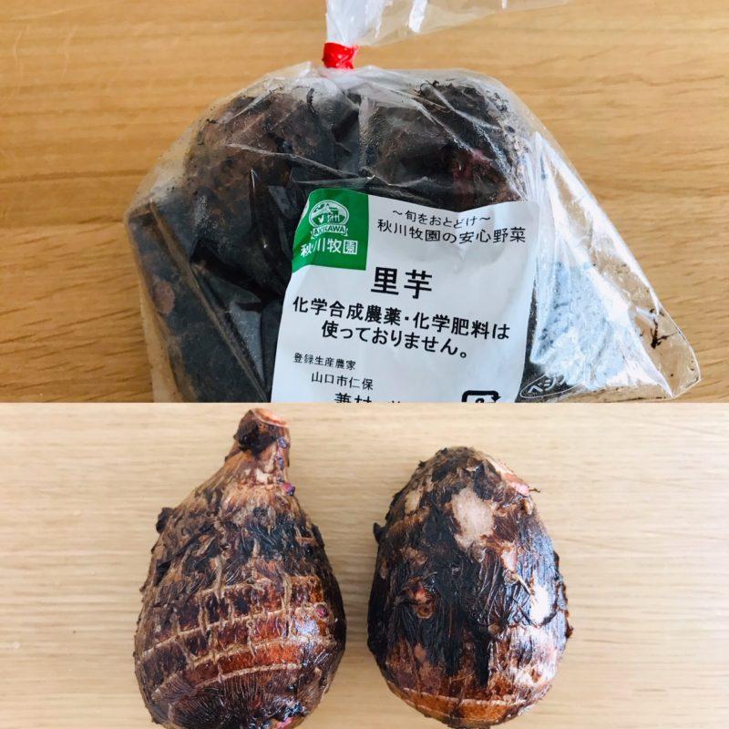 秋川牧園お試しセットの里芋