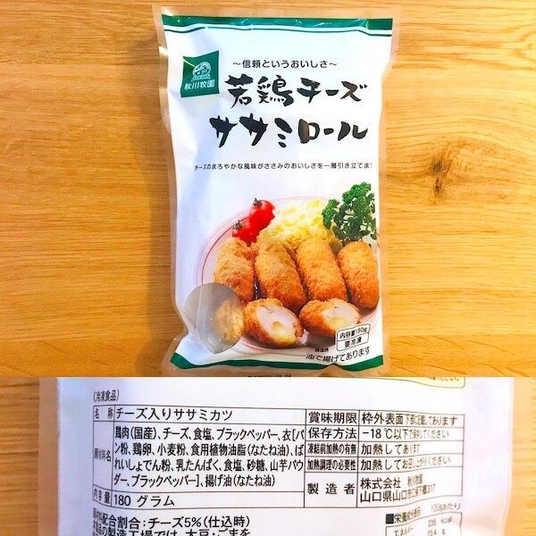 秋川牧園 お試しセットのささみチーズロール