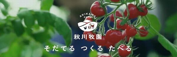 秋川牧園公式ホームページ