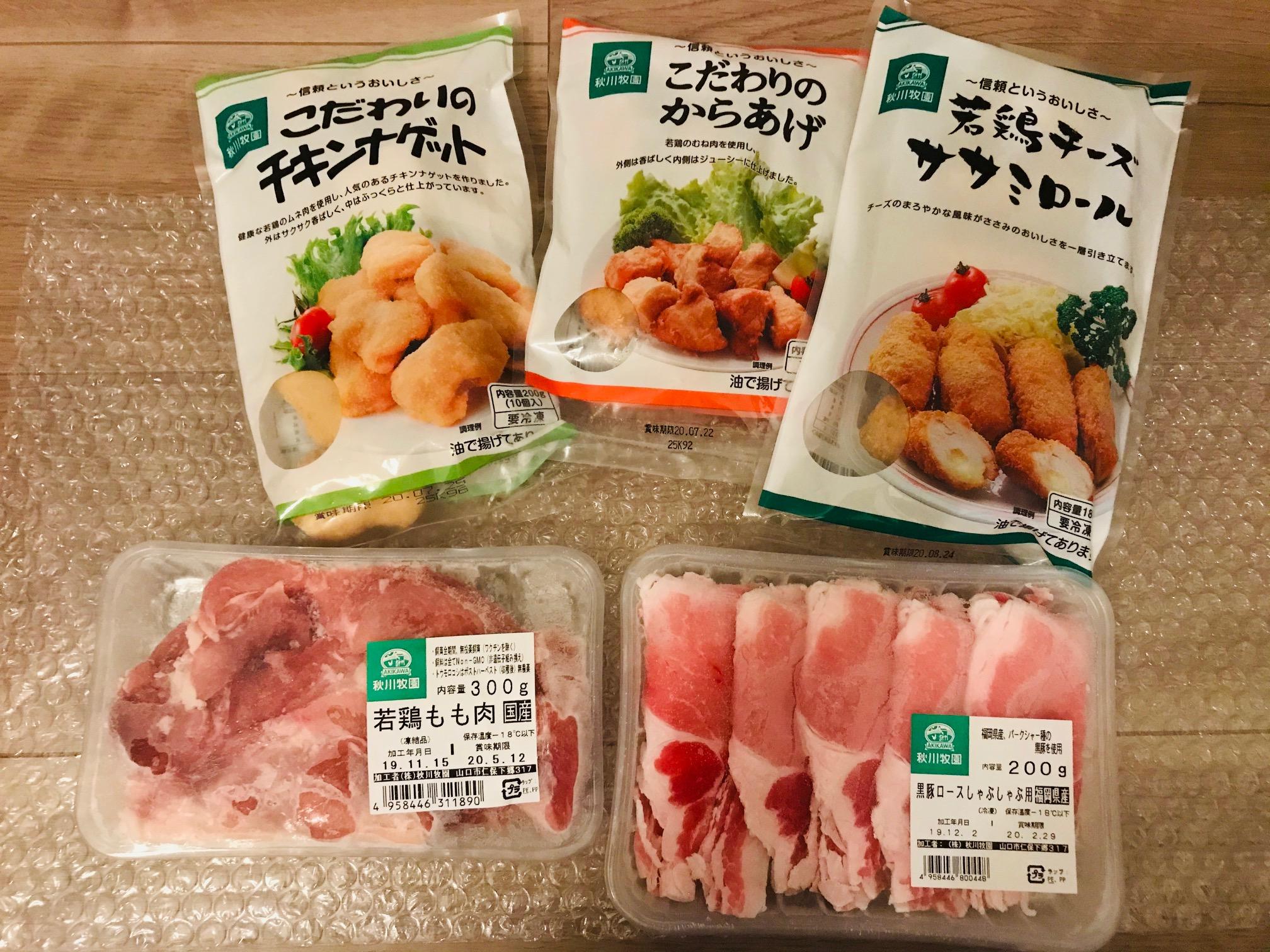 秋川牧園冷凍食品お試しセットの全食品