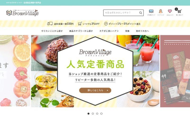 ブラウンビレッジ公式サイト
