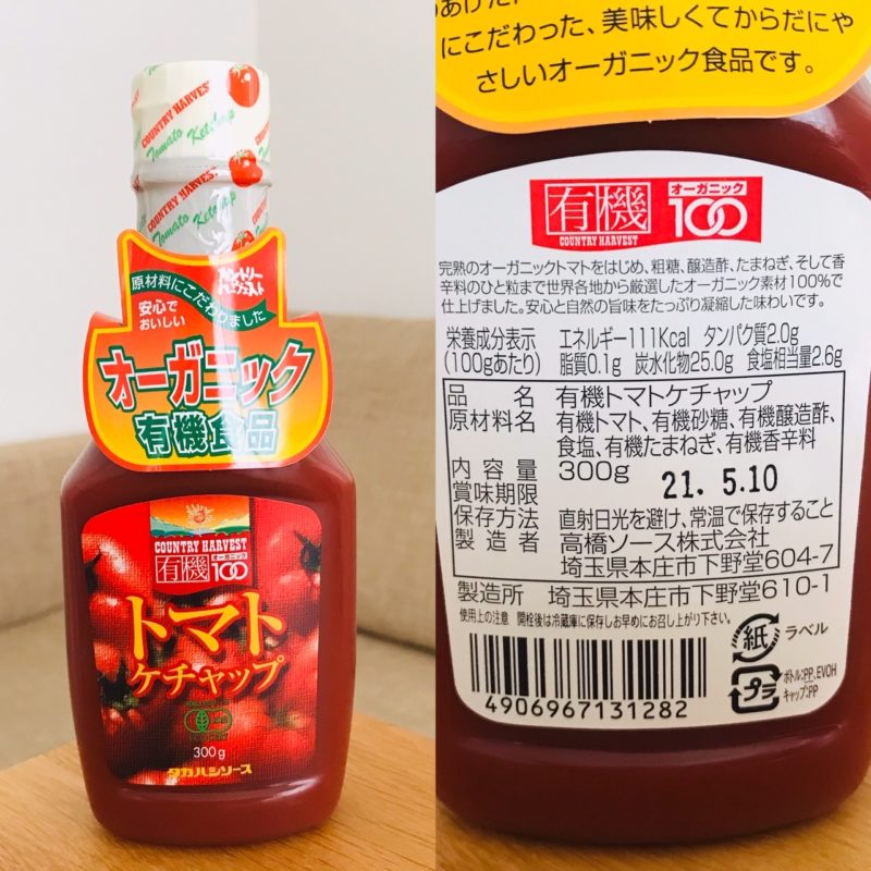 高橋ソース 有機トマトケチャップ