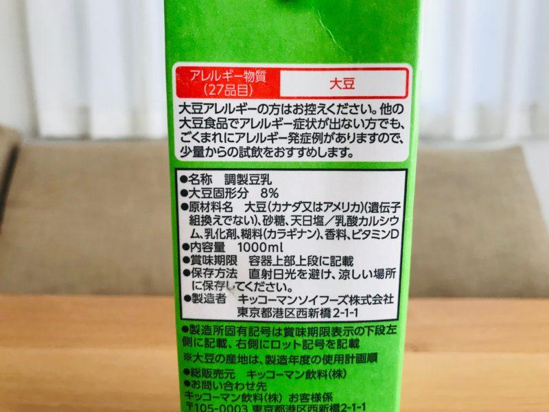 調整豆乳の原材料