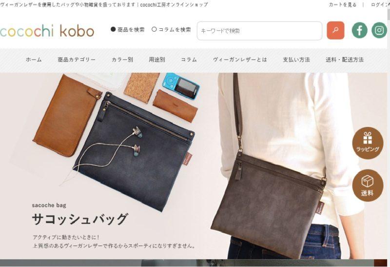 cocochi工房公式サイト
