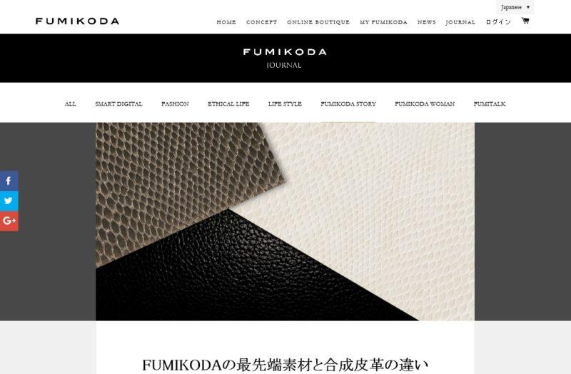 FUMICODA公式サイト