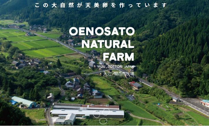 大江ノ郷自然農場
