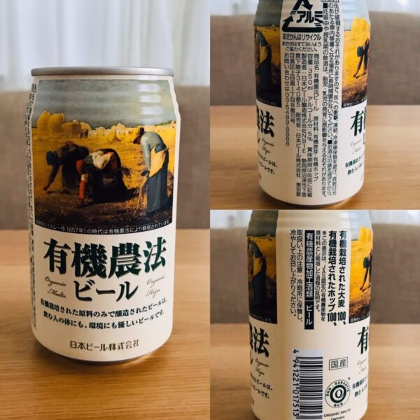 日本ビール 有機農法ビールの原材料