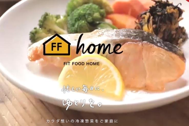 フィットハウスフード サーモンのレモンバター添え