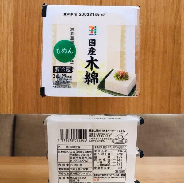 セブンイレブンの無添加豆腐