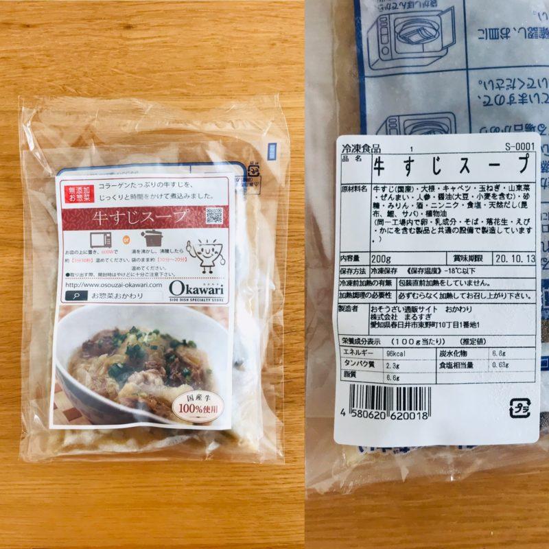 惣菜おかわり お試しセット 牛すじスープ
