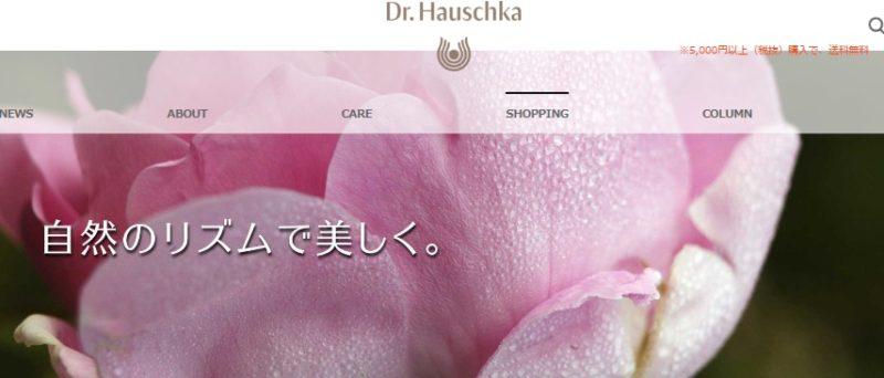 Dr.ハウシュカ公式サイト