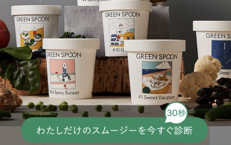 GREEN SPOON申し込み方法