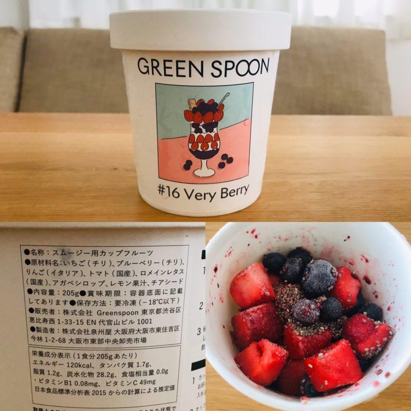 GREEN SPOON ベリーベリー
