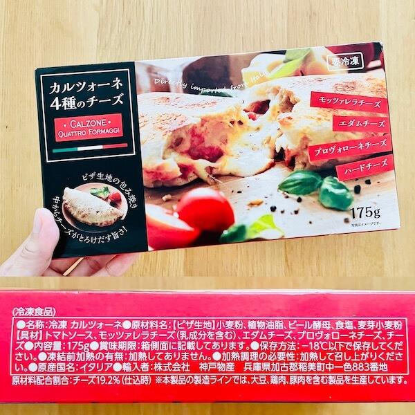 業務スーパーの無添加食品 カルツォーネ