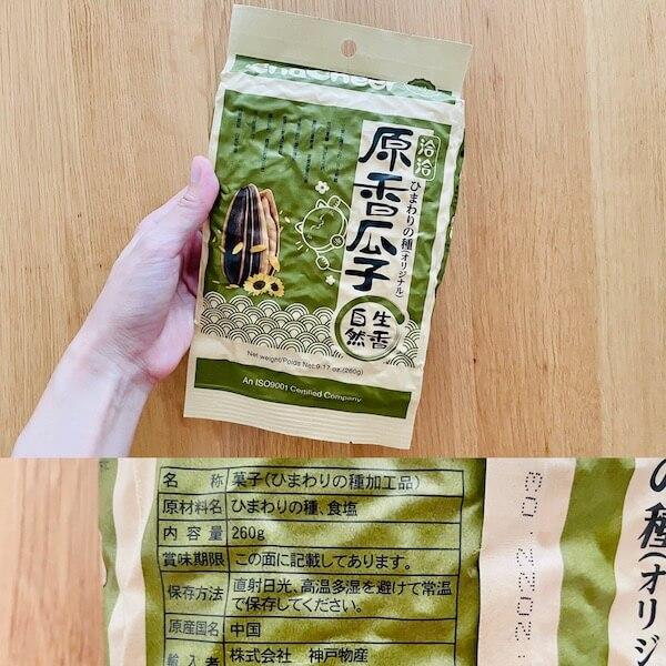 業務スーパーの無添加食品 ひまわりの種