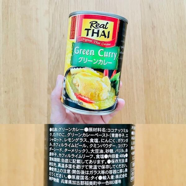 業務スーパーの無添加食品 グリーンカレー