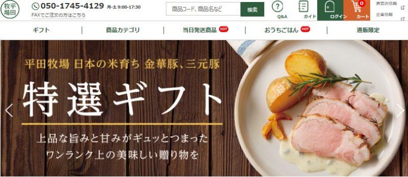 平田牧場公式サイト