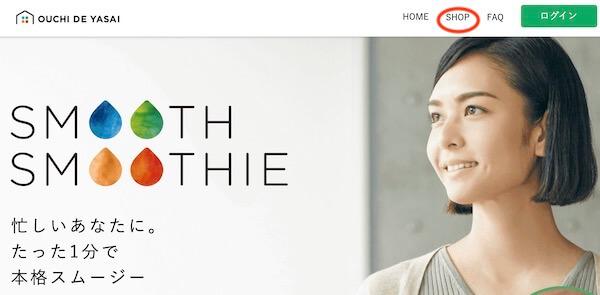 スムーズスムージー公式サイトトップページ