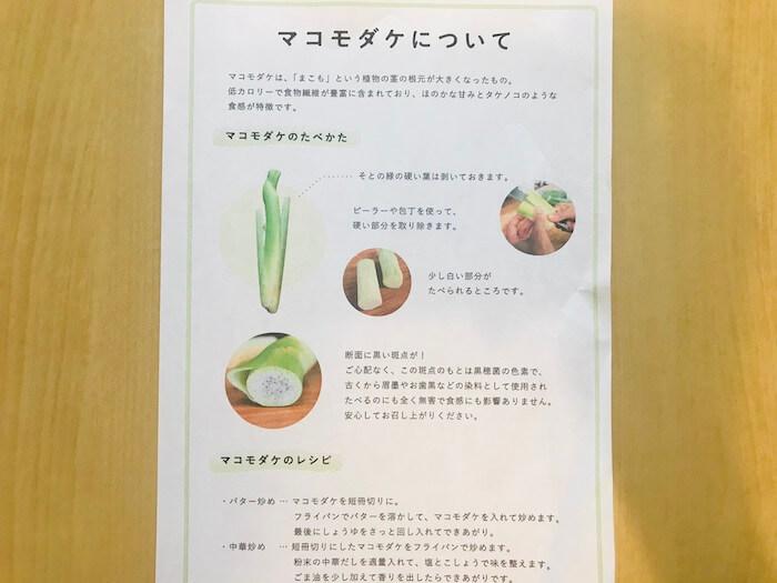 坂ノ途中 マコモダケの説明書