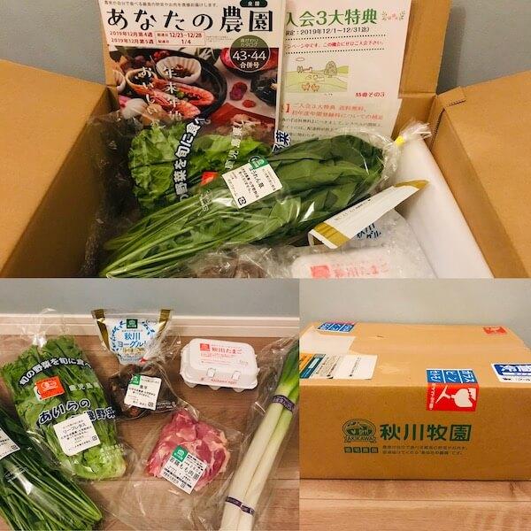 秋川牧園のオーガニック野菜