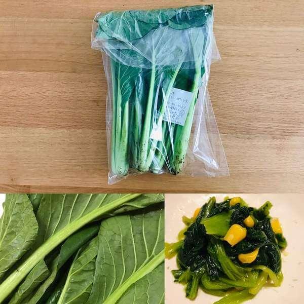 無農薬野菜ミレーの小松菜