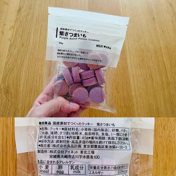 無印良品 国産素材でつくったクッキー 紫さつまいも