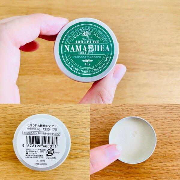 生シアバター100% 無添加ヘアワックス