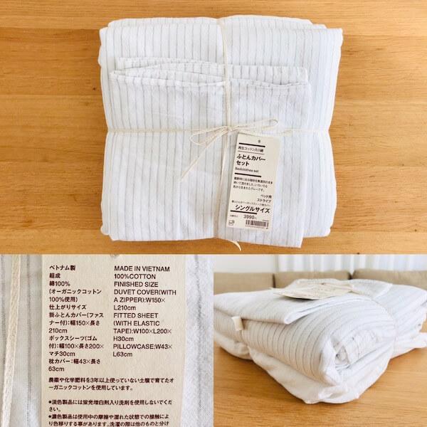 無印良品の布団カバー