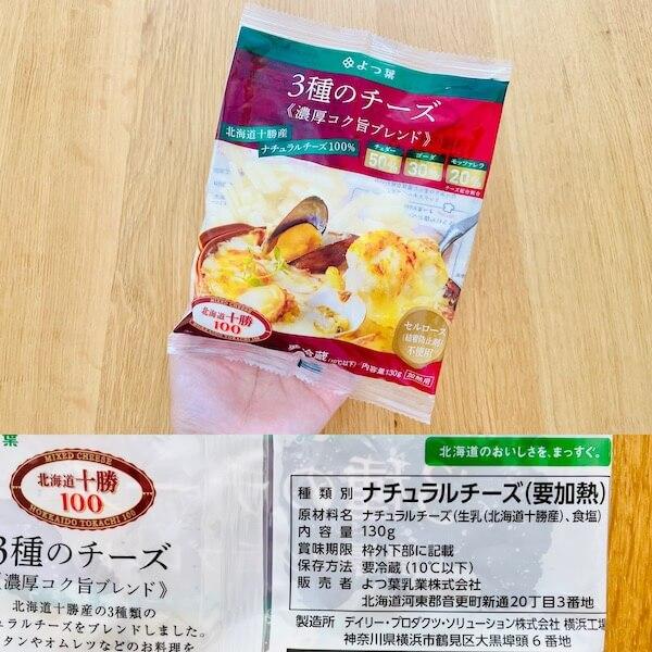 成城石井の無添加食品 よつ葉3種のチーズ