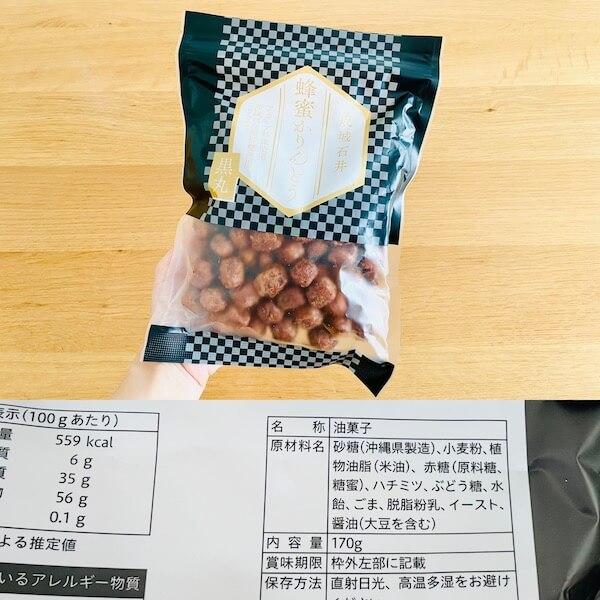 成城石井の無添加食品 蜂蜜かりんとう 黒丸
