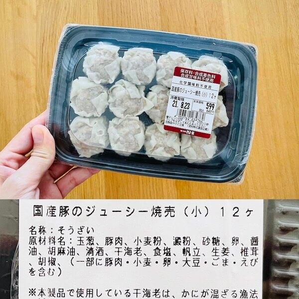 成城石井の無添加食品  国産豚の焼売