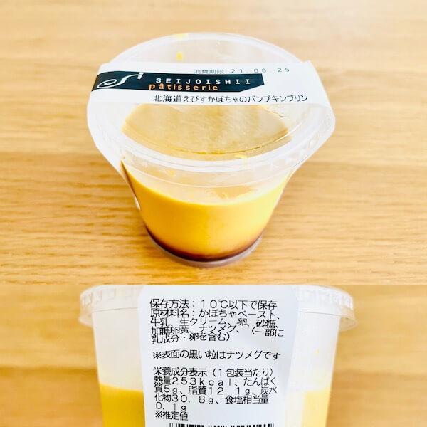 成城石井の無添加食品 北海道えびすかぼちゃのパンプキンプリン