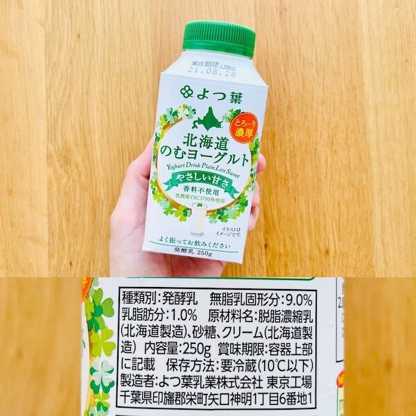 成城石井の無添加食品 よつ葉 北海道のむヨーグルト