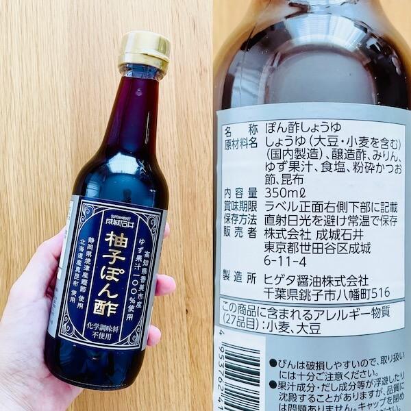 成城石井の無添加食品 ゆずポン酢