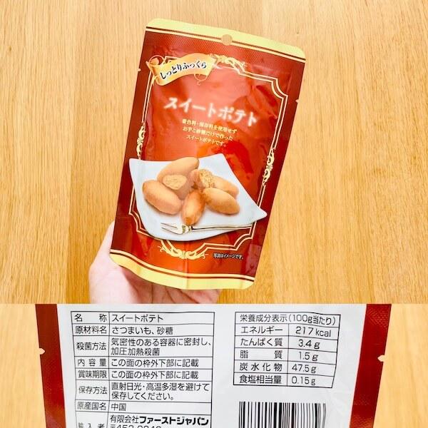 ダイソーの秋の無添加食品 スイートポテト