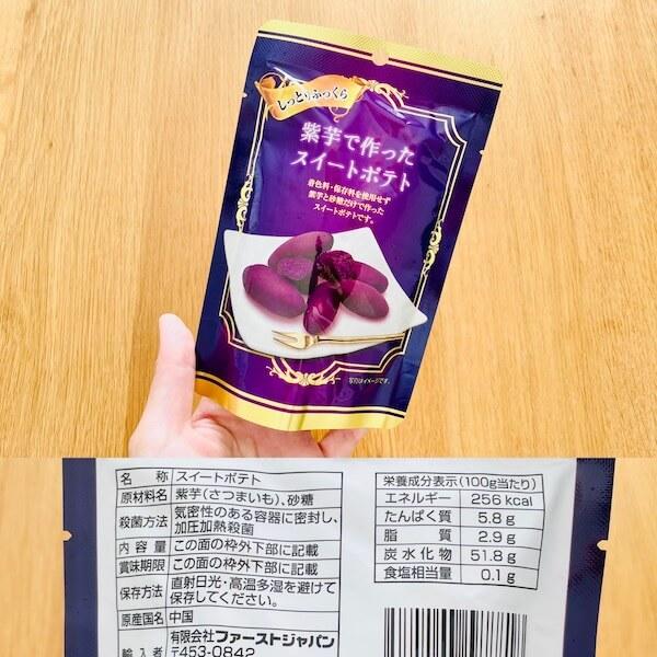ダイソーの秋の無添加食品 紫芋で作ったスイートポテト