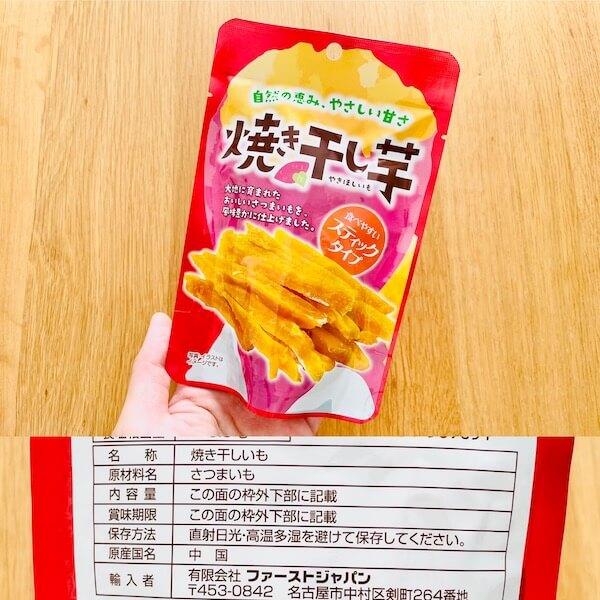 ダイソーの秋の無添加食品 焼き干し芋