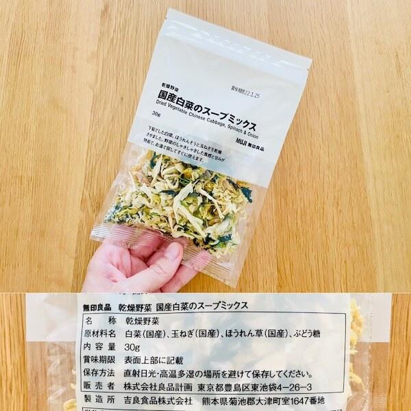 無印良品の無添加食品 乾燥野菜 国産白菜のスープミックス