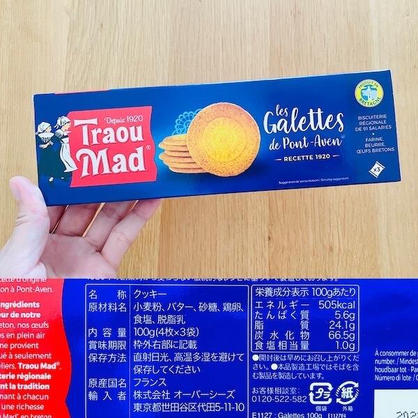 カルディの無添加食品 トロウマッド ガレット