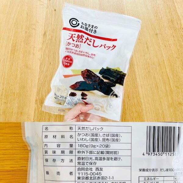 西友の無添加食品 天然だしパック(かつお)