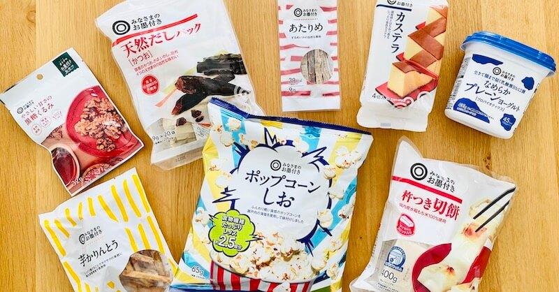 西友(SEIYU)の無添加食品9品