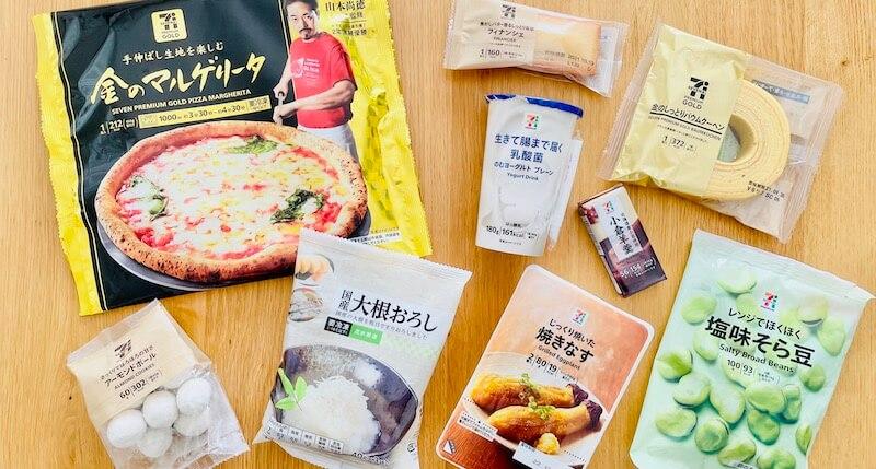 セブンイレブンの無添加食品9品 冷凍食品・お菓子中心