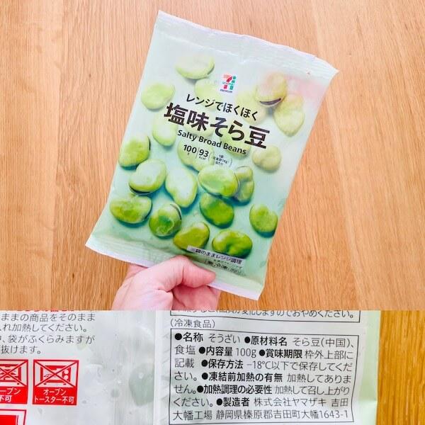 セブンイレブンの無添加食品 塩味そら豆
