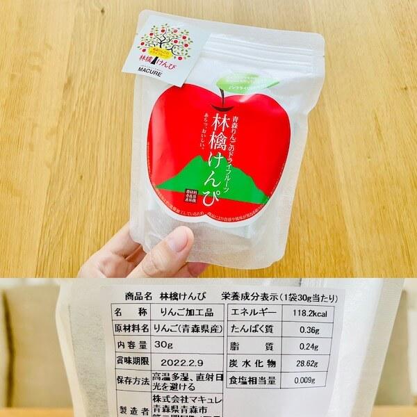 青森県の無添加お土産 林檎けんぴ
