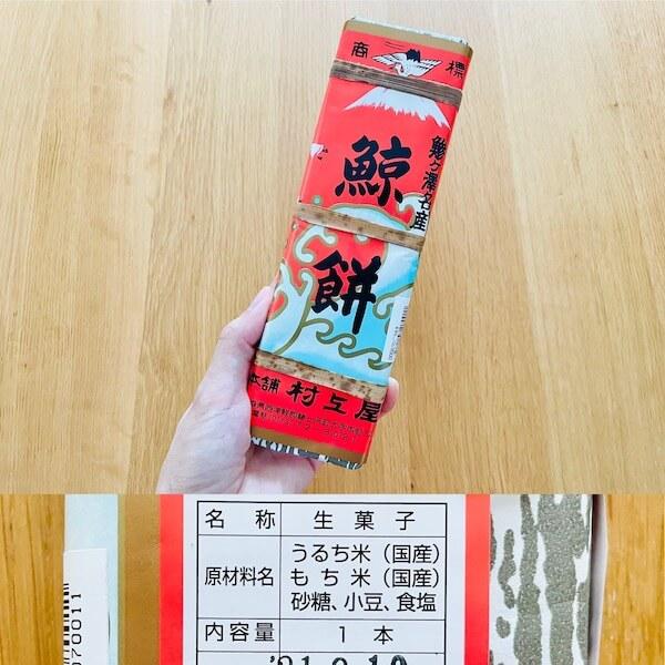 青森県の無添加お土産 鯨餅