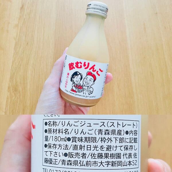 青森県の無添加お土産 りんごジュース