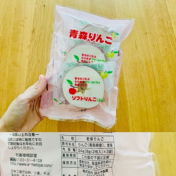 青森県の無添加お土産 青森りんごソフト